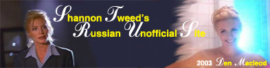 WELCOME TO THE  RUSSIAN SITE OF SHANNON TWEED!